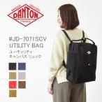 DANTON リュック ダントン リュック ユーティリティ バッグ DANTON UTILITY BAG #JD-7071SCV リュック|キャンバス|綿|バックパック|コットン