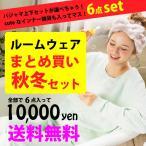 あったか モコモコ ルームウェア 福袋 トータル 6点セット ワンピ...--10000