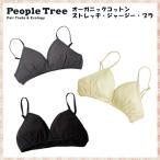 Yahoo!エルラガルデンpeople tree ピープルツリー オーガニックコットン・ストレッチ・ジャージー・ブラ(無地) No.166234-166428 フェアトレード/インナー/リラックスウェア