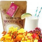 代引き不可 タイガーナッツ スムージー チュファ 送料無料 粉末 Tiger Nuts オーガニック スーパーフード 有機 健康食品