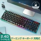 ゲーミングキーボード 無線 106キー日本語配列 防衝突 PC用キーボード RGB1680万色 6種類LED色変え 仕事用/ゲーム用 防水仕様 Windows/Mac OS対応(G038)