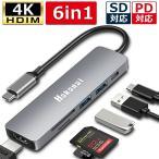 USB C ハブ ドッキングステーション 6ポート USB3.0 Type-C 変換アダプター PS4/Switch対応 4K HDMI出力 PD急速充電 SD/Micro SD カードリーダー HDMI (hb)
