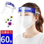 フェイスシールド 60枚 高品質 在庫あり 送料無料 フェイスカバー フェイスガード めがね 透明 男女兼用 保護シールド 透明シールド 防護マスク(MSD-60)