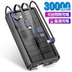 ソーラー モバイルバッテリー 30000mAh ワイヤレス充電 大容量 急速充電 ソーラー充電器 LEDライト付き QC&PD対応 アウトドア 電池残量表示 耐衝(PS-158)