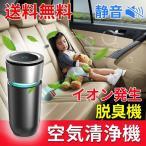 空気清浄機 イオン発生機 脱臭機 エアクリーナー 花粉 アレル物質対策 静音 HEPAフィルター USBケーブル付き 車載/ホーム/クローゼット/キッチン/トイレ(Q8)