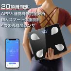 体重計 スマホ連動 体組成計 体脂肪計 高精度 体重/体脂肪率/水分率/基礎代謝量/内臓脂肪レベル/BMIなど測定  Bluetooth ダイエット 体重管理 電池 (lc08+2ml)