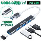 USB3.0 ハブ Type-C  4ポート アルミ合金製 5Gbps高速データ転送 USBハブ USB-A 軽量 携帯便利 MacBook /iMac/Surface/iPad pro Air4 ノートPC OTG 対応(hb02)