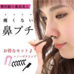 Elsoluna エルソルーナ  鼻プチ 鼻筋セレブ シリコン製 XS S M 3サイズ   ノーズアップクリップ セット 美鼻 矯正