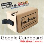 3D VR ゴーグル バーチャルリアリティ Google Cardboard V2 グーグル カードボードV2 3Dメガネ 3D動画 3Dアプリ ダンボール製スマホVRビューワー
