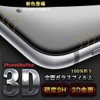 Phone6s 6Plus iPhone7 7Plus X 強化ガラス ガラスフィルム 3D 全面 フルカバー アイフォン6 アイホン6 プラス 液晶保護フィルム シート 硬度9H