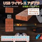 8Bitdo USBレシーバー ワイヤレス アダプター スイッチ PS Classic対応 Bluetooth 無線 PS5/PS4/PS3 コントローラー対応
