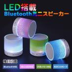 Bluetooth スピーカー ワイヤレス  ブルートゥース 光る LED イルミネーション 45mm 3W 充電 iPhone5s/SE/6s/6sPlus iPad スマホ対応小型スピーカー A9