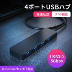 ACASIS USB3.0 USBハブ 4ポート OTG拡張 5Gbps 高速転送 小型 軽量 コンパクト Windows Mac OS対応