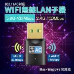 無線LAN 子機 11ac USB アダプター Wi-Fi 600Mbps 小型 ワイヤレス AC600M