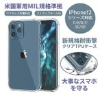 iPhone8 7 6s Plus X ケース 耐衝撃 衝撃吸収 角型 TPU クリア 透明 カバー アイフォン アイホン