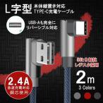 USB Type-C ������c �����֥� L�������ͥ��� ��® ���� ���ޥ� ����ɥ��� 56k�� Android Xpreia Galaxy Nexus AQUOS R HUAWEI 1m 2m 3m