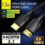 ウルトラハイスピード HDMI2.1 ケーブル 1.5m 48Gbps 8K@60Hz 4k@120Hz 3D映像 HDR イーサネット eARC 液晶テレビ モニター プロジェクター PS5 BDレコーダー