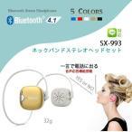 Bluetooth ワイヤレス ヘッドホン ハンズフリー ヘッドセット 通話 ブルートゥース iPhone ランニング スポーツ SX-993