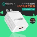 USB ACアダプター 5V 2A コンセントタイプ USB充電器 USB電源アダプタ BS-522