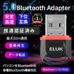 Bluetooth 5.0 USBアダプター ドングル レシーバー ブルートゥース コンパクト 小型 ワイヤレス 無線 Windows10対応