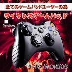 ゲームパッド ワイヤレス 接続 コントローラー Windows PC PS3 Android 振動機能搭載 アナログスティック BETOP BTP-2185
