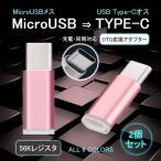 Micro USB → Type-C 変換 アダプター コネクター タイプC Android スマホ XPERIA 充電 データ伝送 56k抵抗 アルミ合金 2個セット