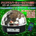 ミラーボール Bluetoothスピーカー ステージライト 舞台照明 RGB LED 音楽再生 ワイヤレス ブルートゥース 無線 DF-903BTF