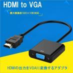 HDMI → VGA D-Sub 15ピン 変換アダプター HDCP1.2 1920x1080 ブラック ホワイト