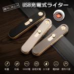 USB充電式ライター スリム 電熱線 風よけ ガス オイル不要 機内に持込可 LED充電指示灯 HONEST DP-01 USBグッズ