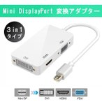 Mini DisplayPort ミニディスプレイポート to HDMI DVI VGA 変換アダプター 3in1