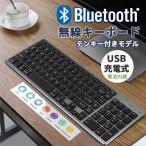 Bluetooth キーボード iPad ワイヤレス 無線 テンキー付き USB充電式 iOS Android Mac Windows 英語配列キーボード