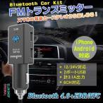 FMトランスミッター Bluetooth シガーソケット ワイヤレス iPhone 高音質 USB2ポート 12V 24V 車載 ブルートゥース スマホ充電 NFC対応 ハンズフリー EK-03TM
