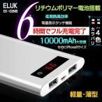 モバイルバッテリー 急速充電 iPhone 5S コンパクト 充電器 急速 軽量 大容量 薄型 10000mAh USB2系統 ポケモンGO おすすめ 急速充電器&収納袋付 ELUK EK-02MB