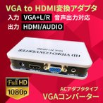 VGA D-Sub 15ピン to HDMI コンバーター 音声対応 60Hz フルHD 1080P アナログ信号 変換