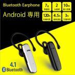 Bluetooth ブルートゥース ワイヤレス ヘッドセット Android用 スマホ スマートフォン ハンズフリー イヤホンマイク G9X+