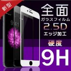 iPhone6s 6Plus 7 7Plus 8 8Plus X 強化ガラス 2.5D 全面 ガラスフィルム 液晶保護フィルム シート プライバシー アイフォン6 アイホン6 プラス 9H