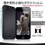 iPhone5s 6s 6Plus 7 7Plus 8 8Plus X 強化ガラス ガラスフィルム 覗き見防止 プライバシー アイフォン7 アイホン7プラス 液晶保護フィルム エッジ