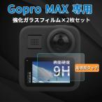GoPro MAX 用 強化ガラスフィルム 液晶 保護フィルム アクセサリー 硬度9H 高感度タッチ 2.5D 2枚セット ゴープロ