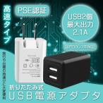 USB 充電器 ACアダプター USBポート2口タイプ 急速 5V 2.1A 折りたたみ式プラグ USB充電器 USB電源アダプタ GS-50210C