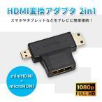 HDMI ケーブル 変換 アダプター 2in1 miniHDMI microHDMI ミニHDMI マイクロHDMI 金メッキ テレビ パソコン