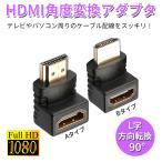 HDMI ケーブル 角度 変換アダプタ L字 90度 方向転換 延長 金メッキ テレビ パソコン