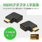 HDMI ケーブル 角度 変換アダプタ L字 左右 方向転換 延長 金メッキ テレビ パソコン