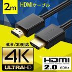 ハイスピード HDMI2.0 ケーブル 2m HDCP2.2 4K×2K@60Hz 3D映像 HDR イーサネット 液晶テレビ モニター プロジェクター PS3 PS4 Pro BDレコーダー