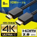 ハイスピード HDMI2.0 ケーブル 8.0m HDCP2.2 4K×2K@60Hz 3D映像 HDR イーサネット ARC 液晶テレビ モニター プロジェクター PS3 PS4 Pro BDレコーダー