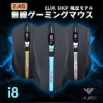 ゲーミングマウス 無線 2.4GHz ワイヤレス おすすめ FPS DPI1000/1600 3ボタン USBレシーバー MMO RTS オンラインゲーム PC Mouse RAJF00 雷技i8
