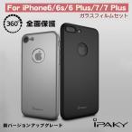 iPhone6/6s/6Plus/6sPlus ケース カバー 360°フルカバー アイフォン6 アイフォン6プラス アイホン6s iPAKY 強化ガラスフィルム付