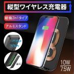 ワイヤレス充電器 充電器 急速充電器 縦横2in1 10W 7.5W QC3.0 iPhone 11 Pro Max XS XR X 8 Plus Galaxy 置くだけ充電 ワイヤレスチャージャー WTC-K15