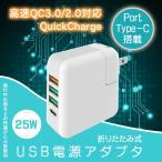 USB 充電器 ACアダプター 急速充電 QC3.0 Type-c USBポート4口タイプ 5V 2.4A 折りたたみ USB充電器 USB電源アダプタ KP-4U