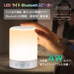 ショッピングbluetooth Bluetooth ブルートゥース スピーカー ワイヤレス 重低音 充電 高音質 ナイトライト タッチ式 ハンズフリー iPhone5s/6s/6sPlus/7 スマホ対応小型スピーカー L7