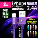 iPhone 充電ケーブル 充電器 USBケーブル 高耐久 同期 iOS13 高速充電 iPhoneSE 11 X 8 iPad アイフォン アイホン スリムコネクタ 2m 90日保証 全7色